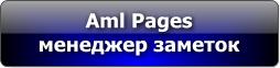Aml Pages удобный менеджер заметок